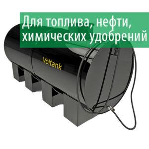 Подземные горизонтальные емкости Vol-Tank PG